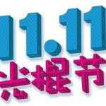 Aprovecha las ofertas del Single Day el día 11 de noviembre en GearBest